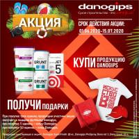 Подарки при покупке продукции Danogips с 1 июня по 15 июля