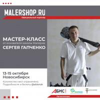 13-15 октября мастер-класс Сергея Гапченко