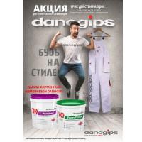 Дарим фирменный комбинезон DANOGIPS